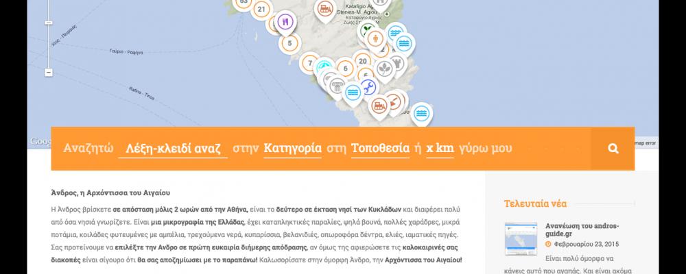 Ανανέωση του andros-guide.gr