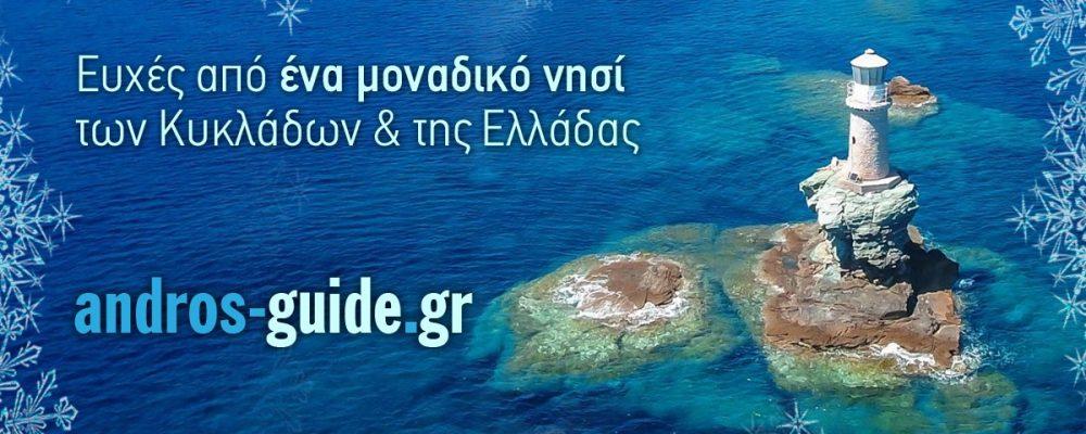 Ευχές από την Άνδρο και το andros-guide.gr