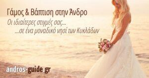 Γάμος & Βάπτιση στην Άνδρο