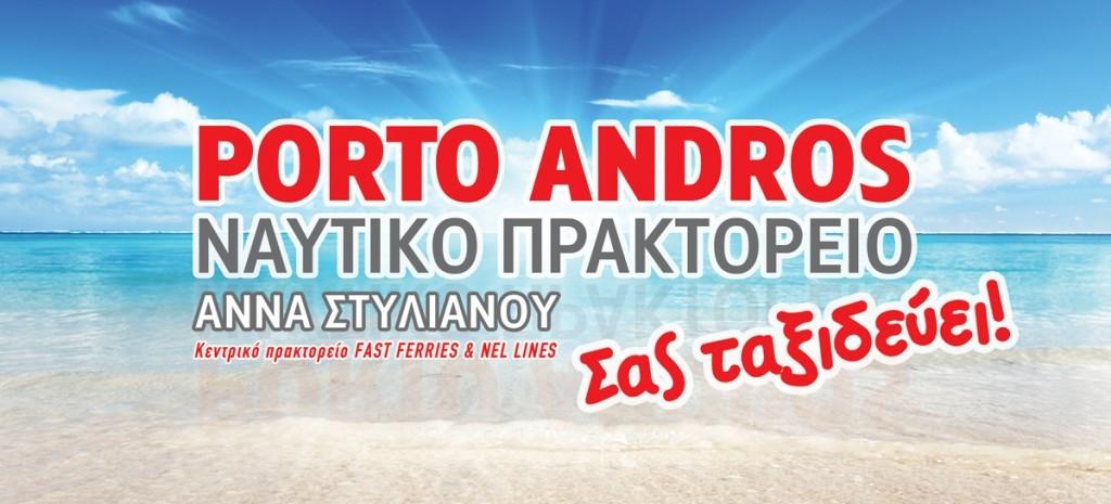 Porto Andros εισιτήρια