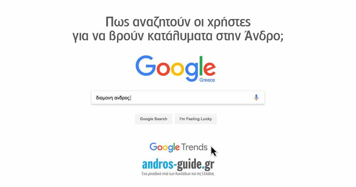 Πως αναζητούν οι χρήστες για καταλύματα στην Άνδρο;